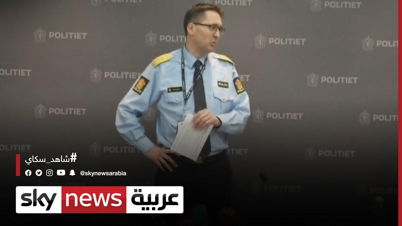 النرويج: منفذ الهجوم اعتنق الإسلام ويحمل أفكارا متطرفة  - 05:54-2021 / 10 / 15
