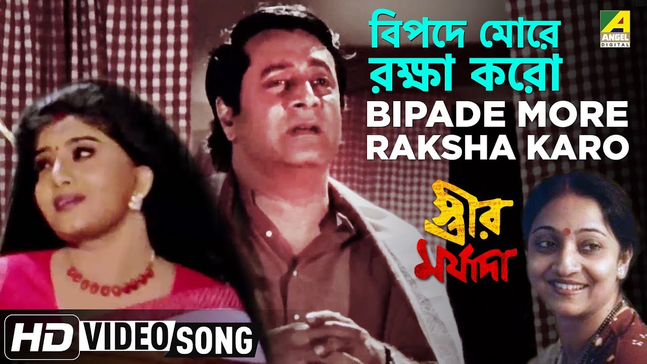 bipode more raksha karo mp3