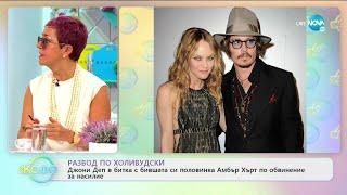 "Развод по холивудски: Джони Деп и Амбър Хърт - ""На кафе"" (08.07.2020)"