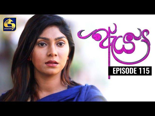 Aeya Episode 115 || ''ඇය ''  || 31st March 2020