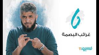 فسيروا 3 مع فهد الكندري - الحلقة 06 | البصمة | رمضان 2019