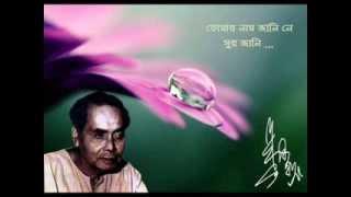 Tomar Naam Jani Ne - Debabrata Biswas