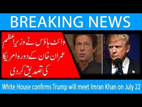 White House confirms Trump will meet Imran Khan on July 22 | 10 July 2019 | 92NewsHD