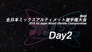 第6回全日本ミックスアルティメット選手権大会(Day2 122) All Japan Mixed Ultimate Championships 2018