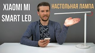Настольная лампа Xiaomi Mi Smart LED - Обзор