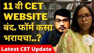 Website Closed CET Exam for 11th Admission? | HSC Exam 2021 Update News | SSC Exam Maharashtra 2021