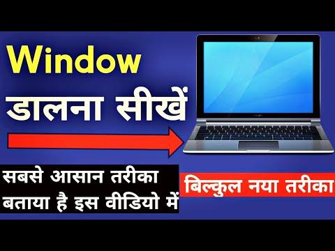 Window Kaise Daalte Hai 2019 New Trick || How To Install Window 10 || विन्डोज कैसे डाले