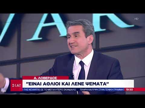 Ειδήσεις Βραδινό Δελτίο | Ο Ανδρέας Λοβέρδος στο ΣΚΑΪ | 09/04/2019