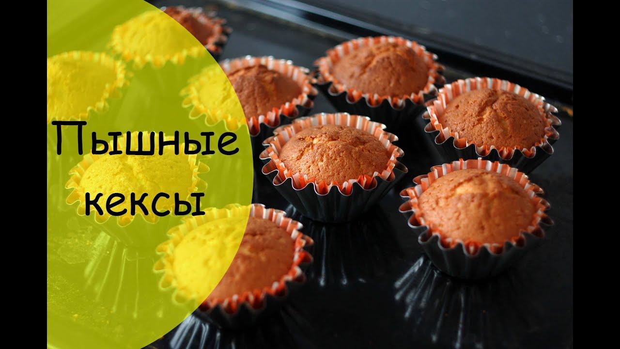 как приготовить кекс попроще рецепт
