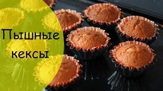 Рецепт кексов нежных и пышных(Кексы по этому рецепту получаются просто изумительные, очень нежные на вкус и хорошо поднимаются. Рецепт:..., 2015-02-22T19:37:23.000Z)