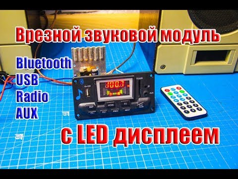 🆗 Врезной звуковой модуль с LED дисплеем, Bluetooth, USB, Radio, AUX