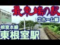 【鉄道最東端】根室本線72東根室駅②現地調査編【根室本線ラスト】