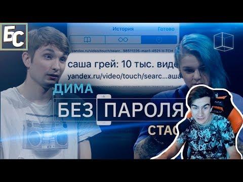 Братишкин смотрит: Свидание вслепую: Дима + Стася | Без пароля | КУБ