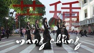 Download Lagu [DANCE IN PUBLIC] Mang Chủng Remix - 芒種 - Bạch Lão Sư | DANCE COVER BY YNG 🇻🇳 mp3