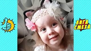 Попробуй Не Засмеяться С Детьми - Смешные Дети! Лучшие Топовые Видео Смеха! Приколы Для Детей 2018!