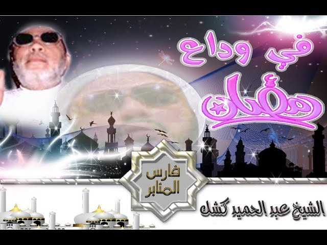 في وداع رمضان الشيخ عبد الحميد كشك Youtube