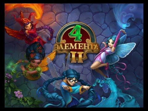 Бесплатно скачать игру 4 Элемента 2  Коллекционное издание
