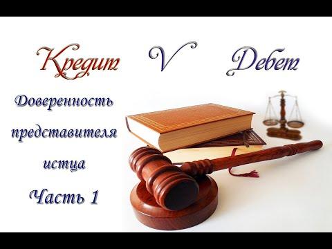 Доверенность. Суд по кредиту. Часть 1. Кредит V Дебет.