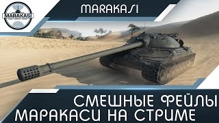 Самые смешные фейлы маракаси в прямом эфире + халяве быть World of Tanks