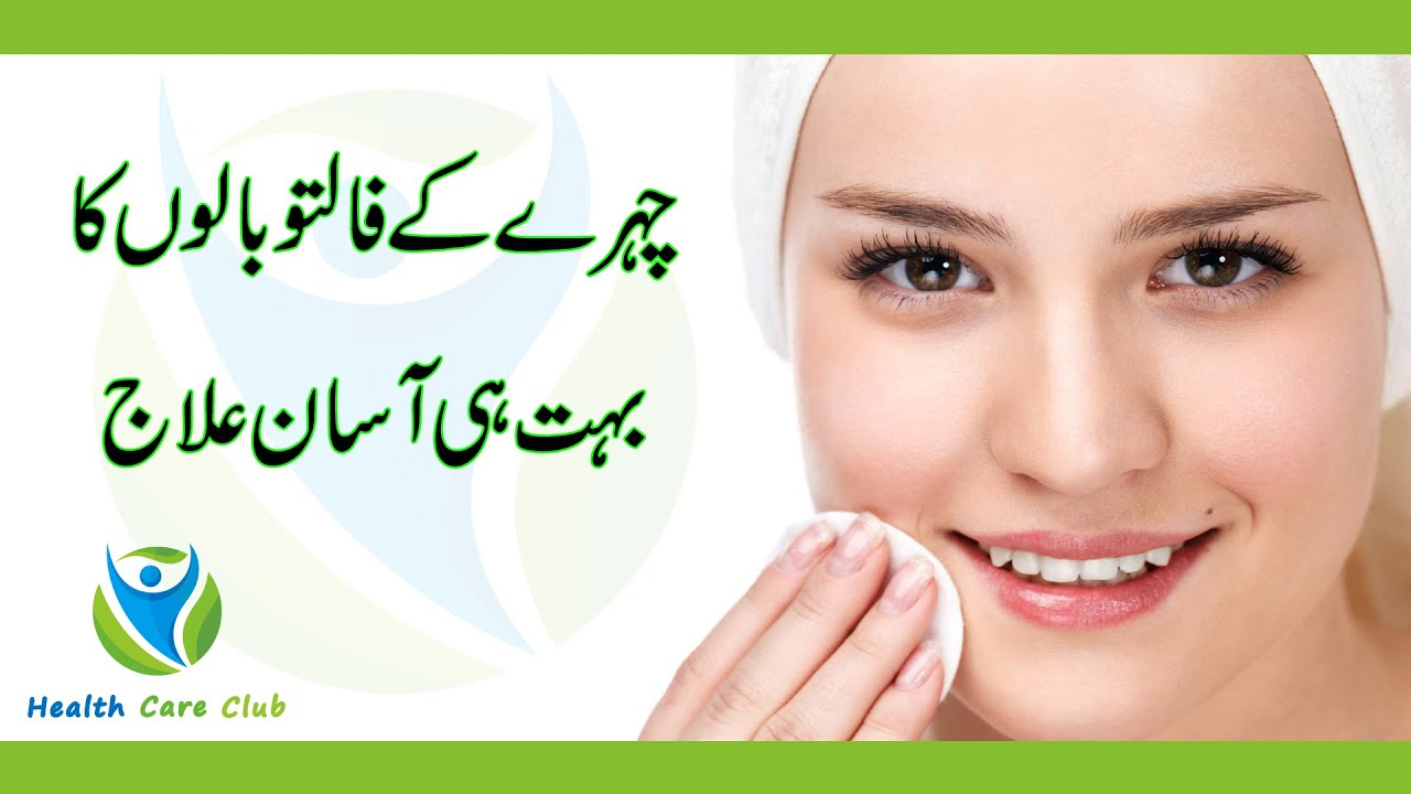 How To Remove Face Hair Naturally In Urdu