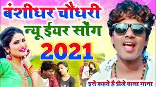 Download New Year Song 2021 / naya saal ka gana bansidhar ke bansidhar Choudhury ka gana new 2021