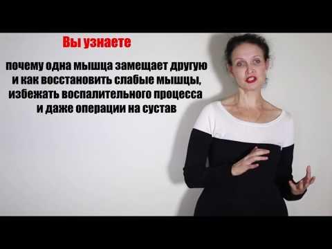 Урок 3 + чек-лист:  Бесплатный видео-курс Елены Шведовой по избавлению от болей в суставах