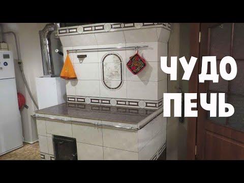 КРАСИВАЯ ЧУДО ПЕЧКА.