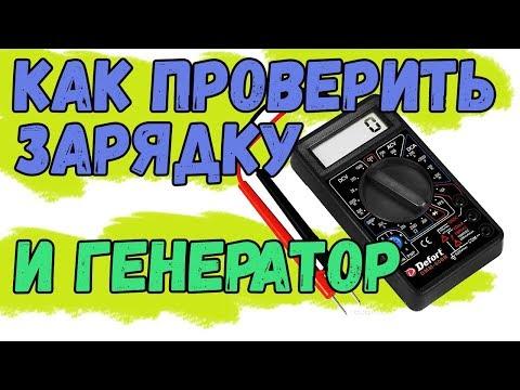 видео: Пропала зарядка? 6 способов как проверить генератор?