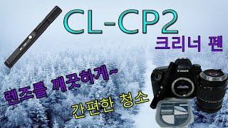 {촬영장비추천/크리너펜 소개} JJC CL-CP2 렌즈…