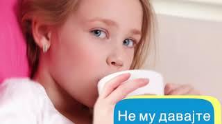Труења кај деца