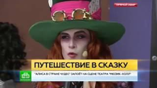Репортаж НТВ о мюзикле «Алиса в стране чудес»