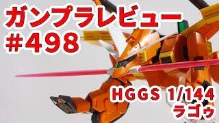 HG 1/144 R-11 TMF/A-803 ラゴゥ (機動戦士ガンダムSEED) https://amzn....