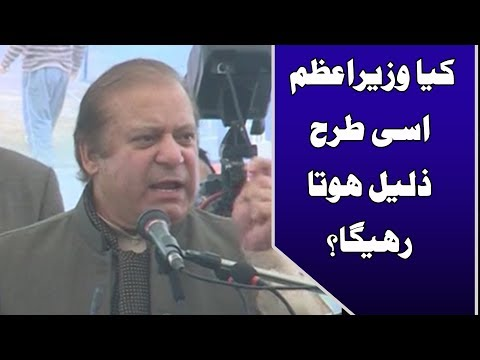 Former PM Nawaz Sharif addressing workers convention in Lodhran | 24 News HD