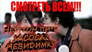 Самые смешные моменты с Нейтоном сериала ОТБРОСОВ 1 серии!!! смотреть всем!!!!