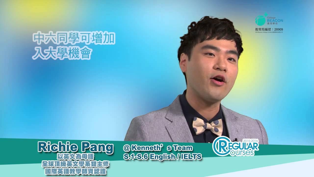 Richie Pang - IELTS課程2015-2016 - YouTube