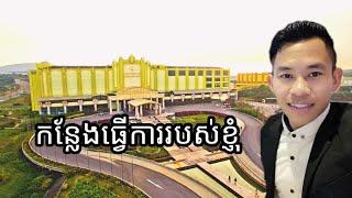 កន្លែងធ្វើការរបស់ខ្ញុំ - Vlogs - Thansur Sokha Hotels Kampot