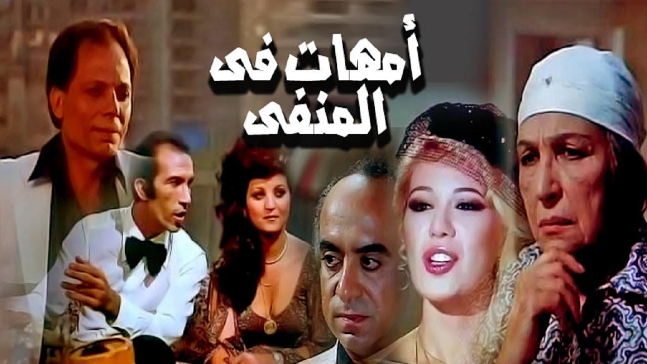 فيلم امهات فى المنفى- Omhat Fi Elmanfa Movie
