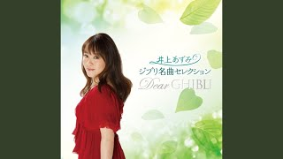 Provided to YouTube by CRIMSON TECHNOLOGY, Inc. 崖の上のポニョ · 井上 あずみ ジブリ名曲セレクション~Dear GHIBLI Released on: 2010-05-12 ...