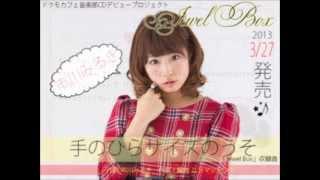 ドクモカフェ音楽部 市川みるき 3月27日タワーレコード先行発売.