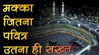 Mecca City Travel मक्का जितना पवित्र उतना ही सख्त - जाने से पहले बार बार सोचना - Travel Nfx