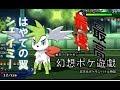 【ポケモンUSUM】霊夢が改造ポケモンと戦うようです 第6話【ゆっくり茶番】