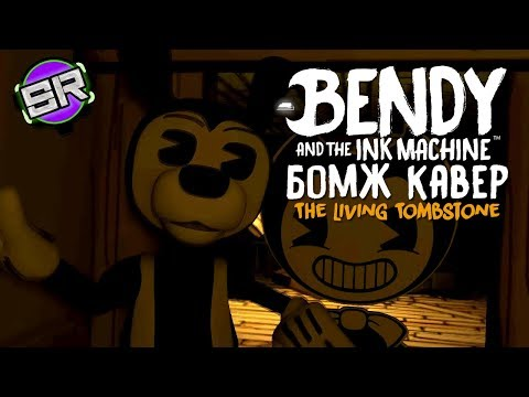 BENDY AND THE INK MACHINE SONG - The Living Tombstone - Бомж Версия - Ft.SilentRoo