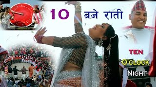 New Nepali song | Bishnu Majhi | Binod bajurali - 10 Baje Rati - official HD विदेशका RBT Code सहित