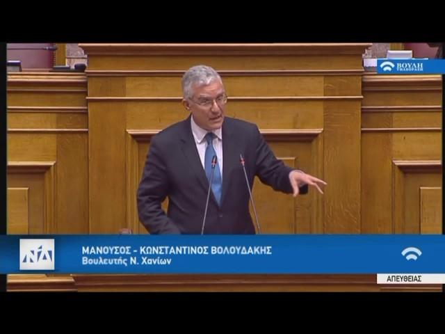 Βολουδάκης στην Ολομέλεια της Βουλής για το Σ/Ν σχετικά με την αναδιάρθρωση της Πολιτικής Προστασίας