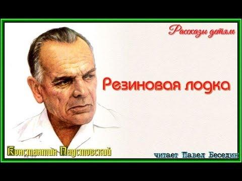 Резиновая лодка Константин Паустовский читает Павел Беседин