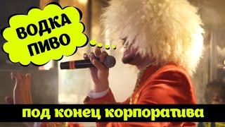 Вахбет Абедов - Водка Пиво [banket]