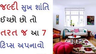 ઘરની સુખ શાંતિ માટે જરૂર અપનાવો આ ટિપ્સ - Vastu tips in Gujarati