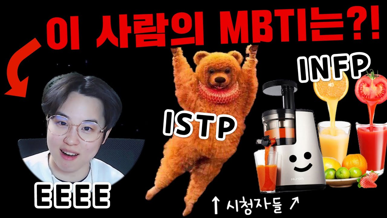 하지와 시청자들의 MBTI 성격유형테스트 결과는?!