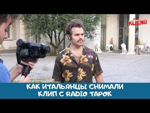 Как итальянцы снимались в клипе с Radio Tapok | VLOG