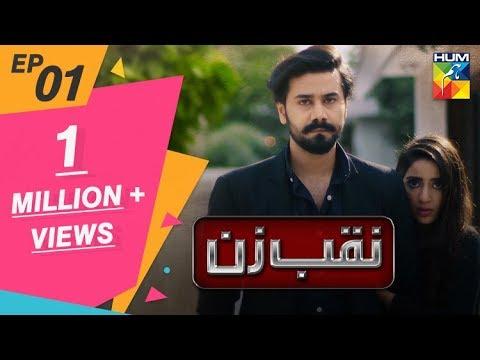 Download Naqab Zun Episode #01 HUM TV Drama 23 July 2019